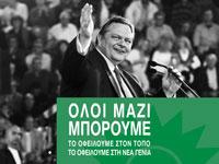 oloi-mazi-mporoume4-small