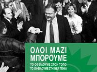 oloi-mazi-mporoume5-small