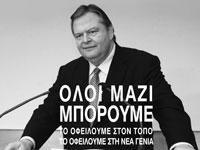 oloi-mazi-mporoume7-small